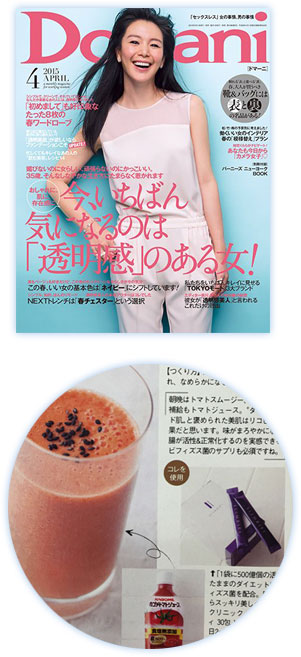 the April issue of Domani 'drinking beauty' recipe by that person who is beautiful despite being busy